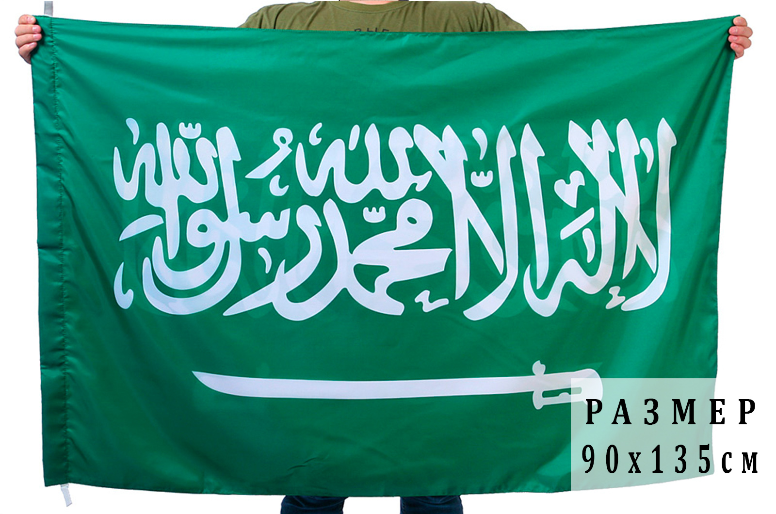 Флаг Саудовской Аравии 90х135 см