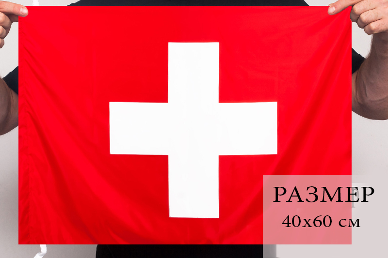 Флаг Швейцарии 40х60 см