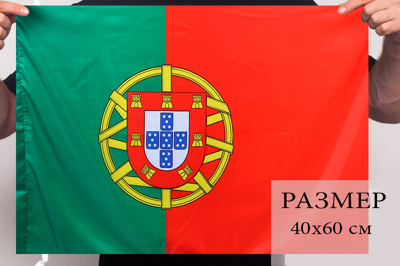 Флаг Португалии 40х60 см