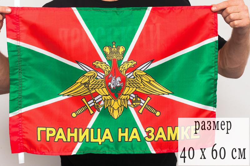Флаг Погранвойск «Граница на замке» 40x60