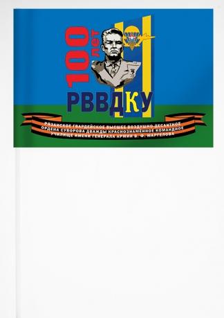 Флажок к празднованию 100-летия РВВДКУ