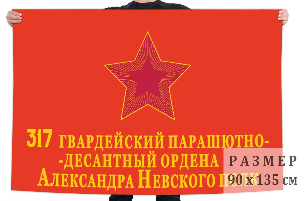 Флан 317 гвардейского парашютно-десантного полка