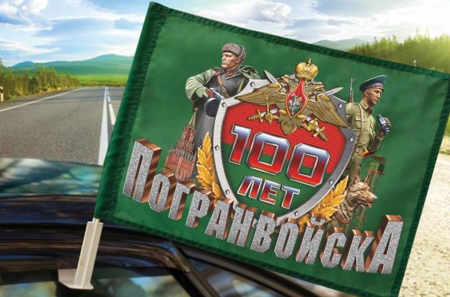 НАСТОЯЩЕМУ ПОГРАНЦУ! Флажок «100 лет Погранвойск» на кронштейне. Памятный подарок, который к маю будет стоить ДОРОЖЕ! Нравится переплачивать?