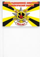 """Флажок """"100 лет Войскам Радиационной, химической и биологической защиты"""""""