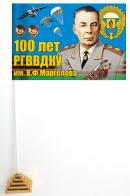 Настольный флажок «100 лет РГВВДКУ» на подставке