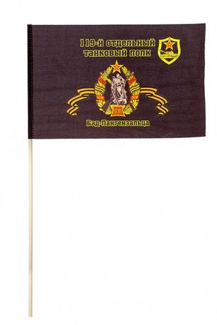Флажок 119-го отдельного танкового полка