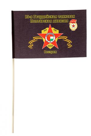 Флажок 13-й Гвардейской танковой дивизии