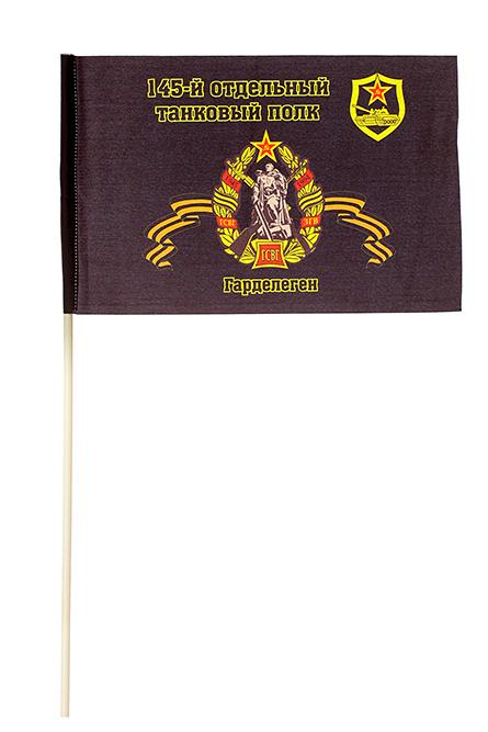 Флажок 145-го танкового полка