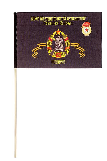 Флажок 15-го Гвардейского танкового полка