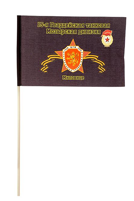 Флажок 15-й Гвардейской танковой дивизии