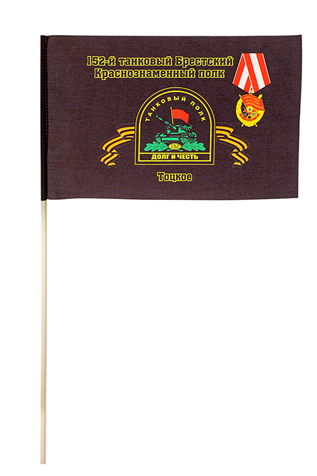Флажок 152-го танкового полка