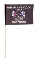 Флажок 159-го отряда специального назначения борьбы с подводными диверсионными силами и средствами