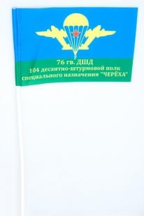 """Флаг """"104 гвардейский десантно штурмовой полк ВДВ"""""""
