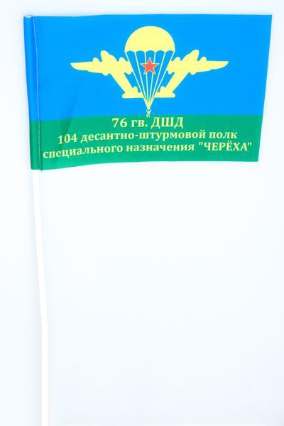 Флажок на палочке 104 полк ВДВ 76 дивизия
