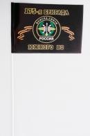 Флажок «175 бригада связи ЮВО»