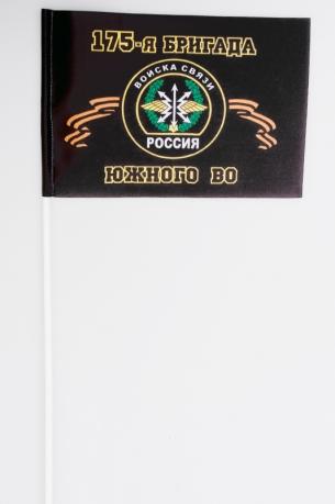 Флажок на палочке «175 бригада связи ЮВО»