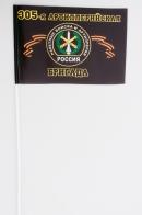 Флажок на палочке «305 бригада РВиА»