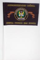 Флажок на палочке «Автомобильные войска РФ»