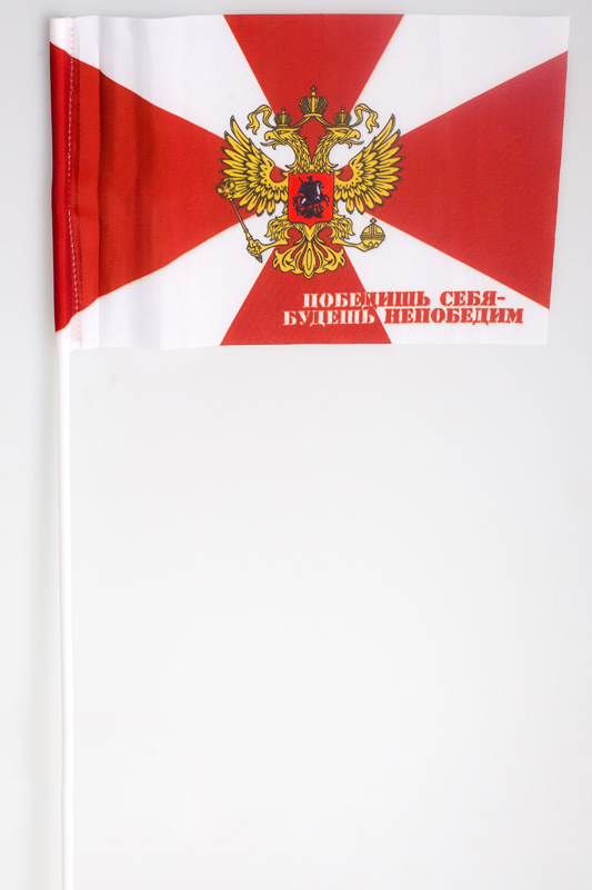 Флаг Внутренних войск «Победишь себя – будешь непобедим».