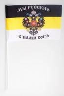Флажок на палочке «Мы Русские, с нами Богь!»