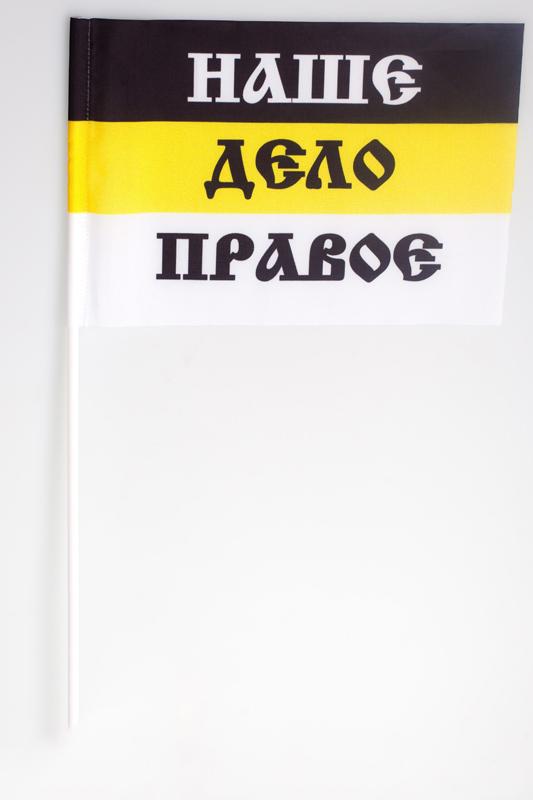Флажок на палочке «Наше дело правое»