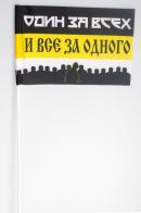 Флажок на палочке «Один за всех и все за одного»
