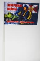 Флажок на палочке «Офицер ВВ»