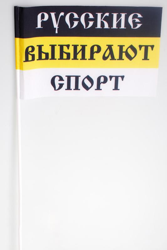 Флажок на палочке «Русские выбирают спорт»