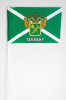 Флажок на палочке «Таможня России с гербом»