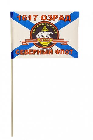 Флажок 1617 ОЗРАД Морской пехоты СФ