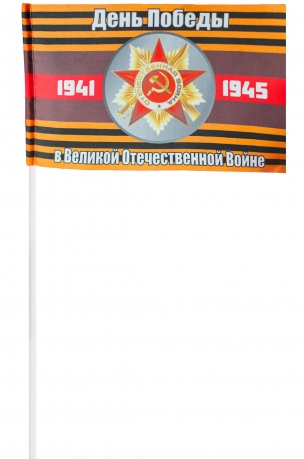 """Флажок на палочке """"1941-1945"""""""