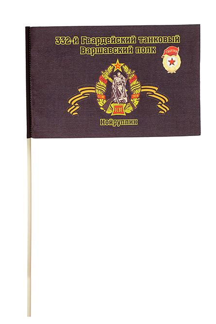Флажок 332-го Гвардейского танкового полка