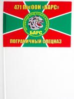 Флажок на палочке «471 ПогООН Барс»