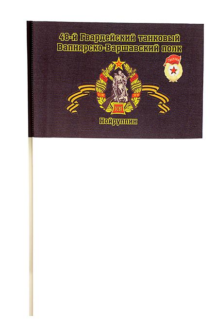 Флажок 48-го Гвардейского танкового полка