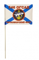 Флажок 546 ОГСАД Морской пехоты ЧФ