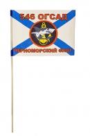 Флажок 546 ОГСАД Морской пехоты