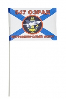 Флажок 547-го дивизиона Морской пехоты