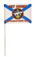 Флажок 557-го батальона Морской пехоты