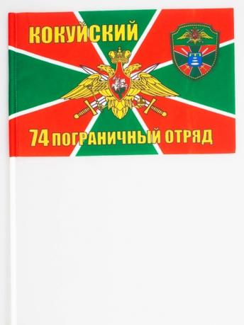 Флажок на палочке «74 Кокуйский погранотряд»