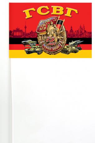 """Флажок """"75 лет Группе Советских войск в Германии"""""""