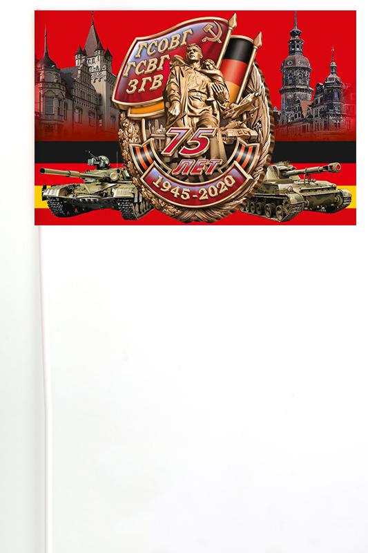 "Флажок ""75 лет ГСВГ"""