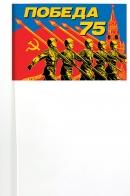 Флажок «75 лет Победы» для демонстраций к юбилею Великой Победы
