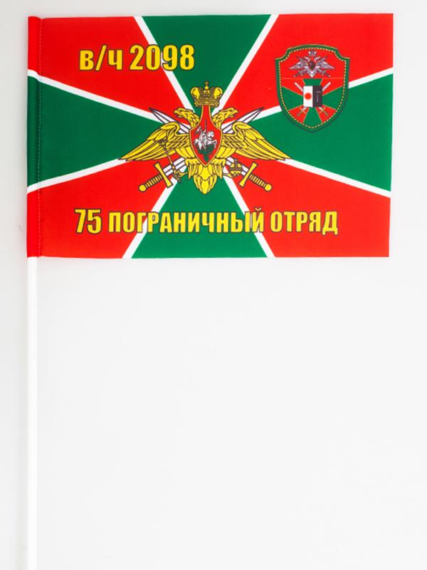 Флажок на палочке «75 Райчихинский погранотряд»