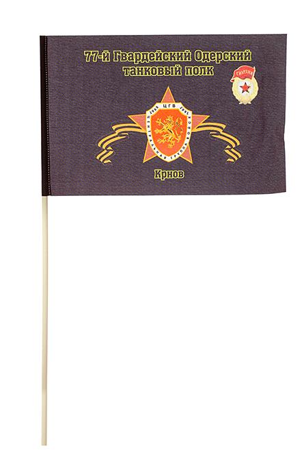 Флажок 77-го гвардейского танкового полка