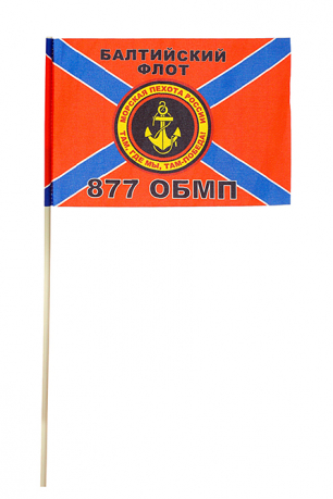 Флажок 877-го отдельного батальона Морской пехоты БФ
