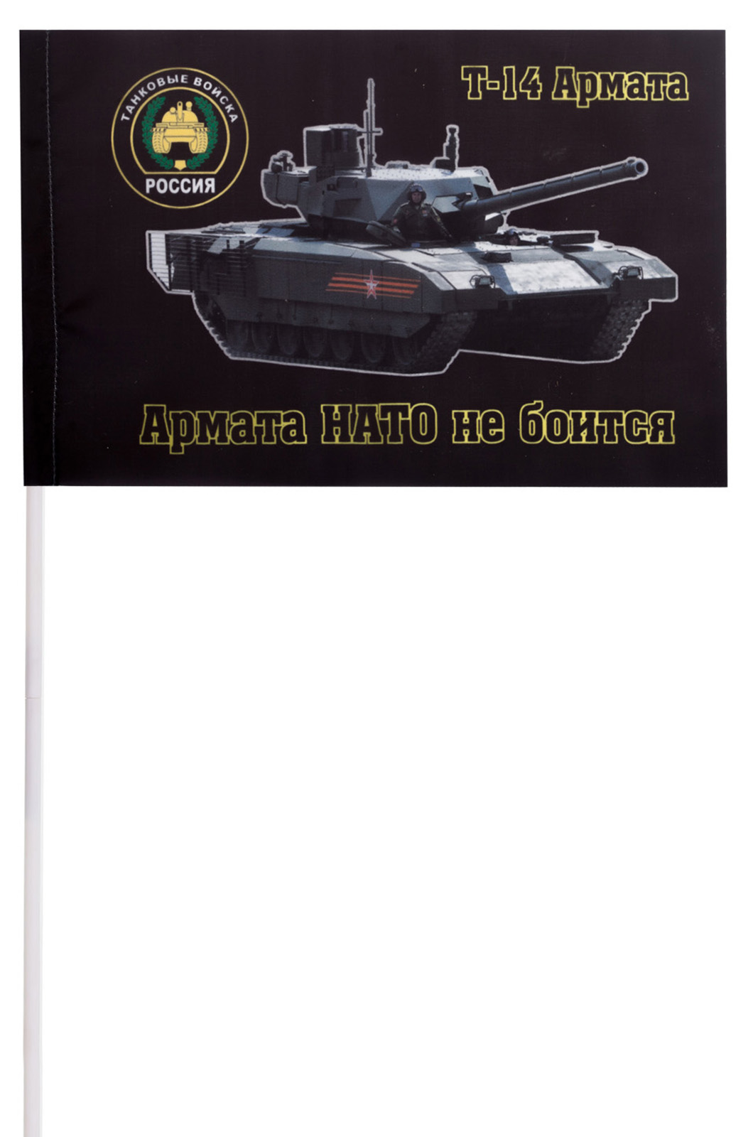 "Флажок ""Армата Т-14"""