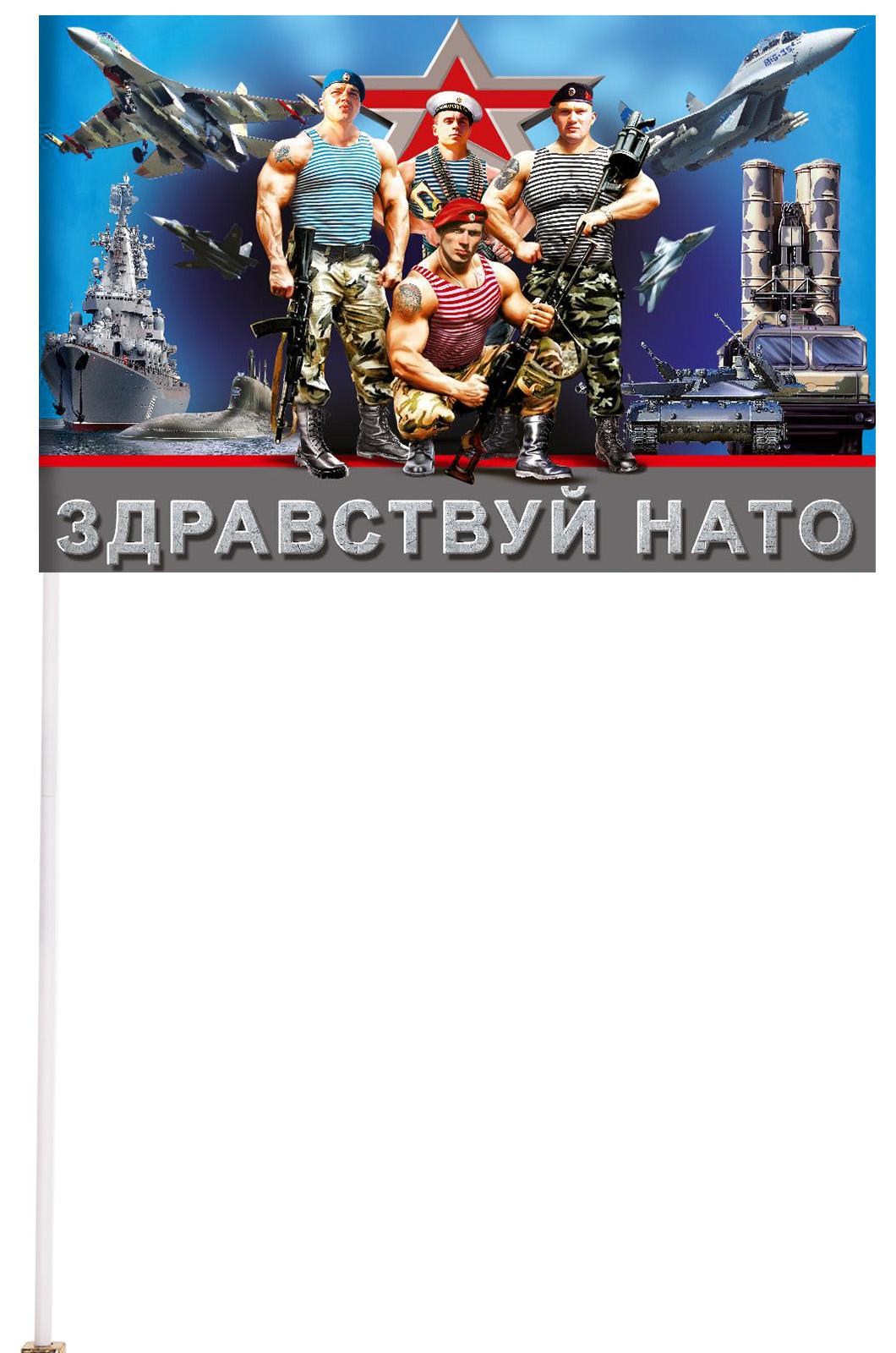 """Флажок Армии России """"Здравствуй НАТО"""""""