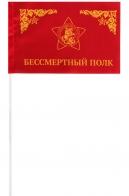Флажок Бессмертного полка