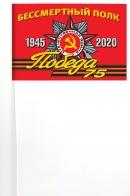Флажок «Бессмертный полк 1945-2020» для демонстраций к юбилею Победы