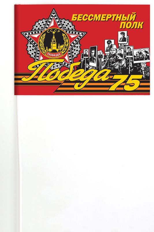 Флажок «Бессмертный полк» для демонстраций к юбилею Победы